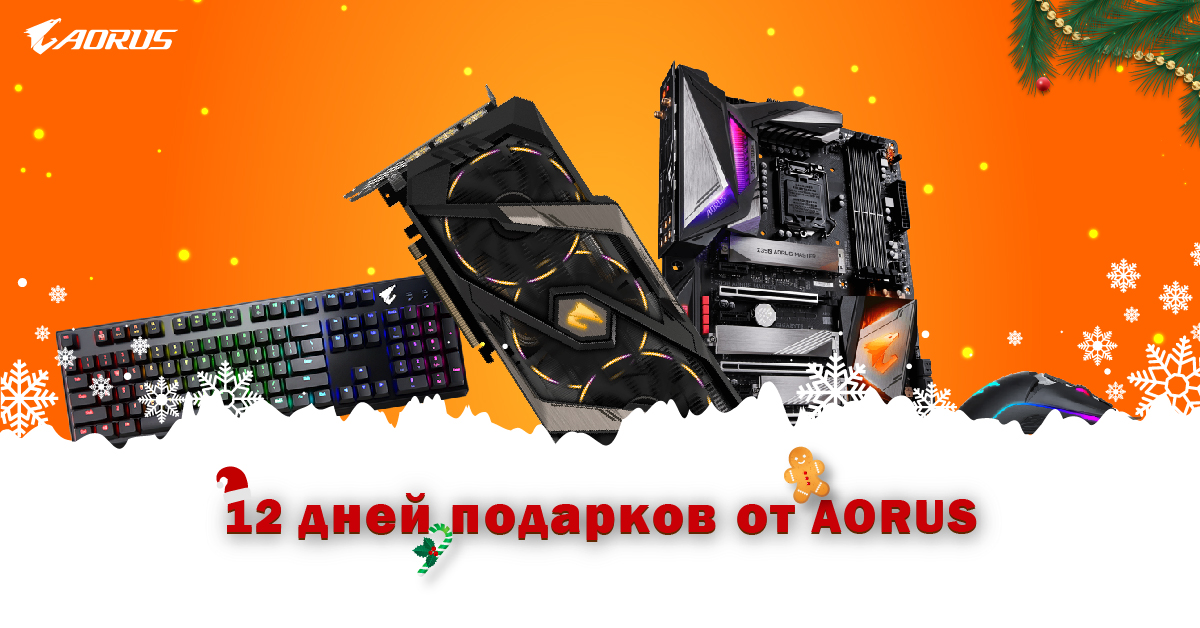 AORUS 12 days PC Components (Rusia) Giveaway Image
